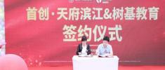 首创天府滨江与树基教育签约仪式再此圆满举行